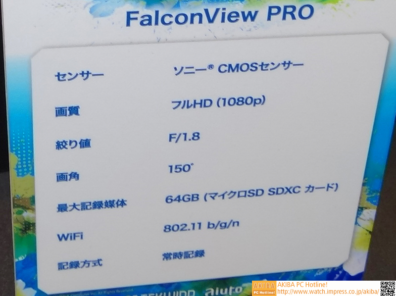 FalconView PRO