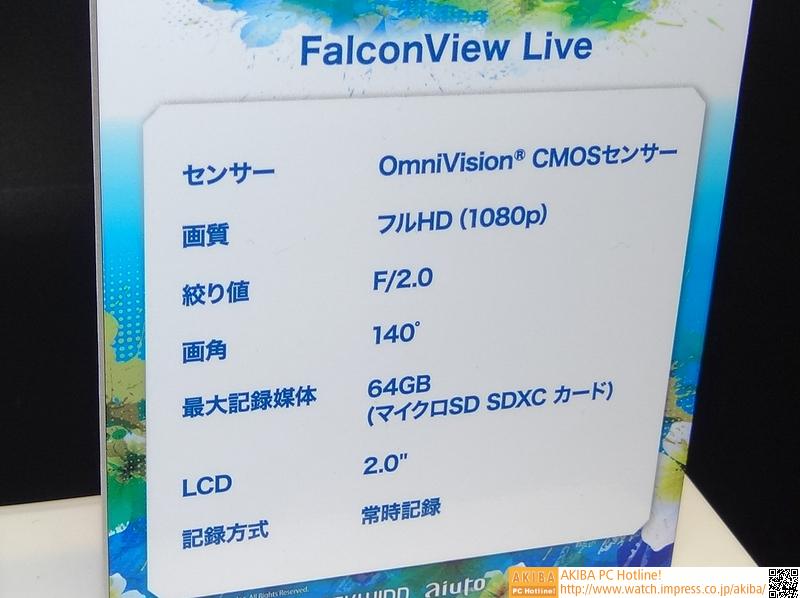 FalconView Live
