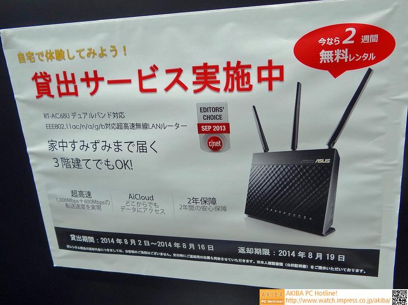 同社製無線ルータを2週間無料で貸し出し、電波の届き具合を確認できる、というサービスも実施していた
