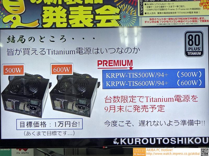 皆が買えるTitanium電源はいつなのか?