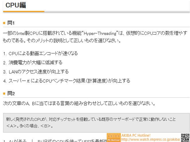 "弊誌で掲載した<a class="""" href=""http://akiba-pc.watch.impress.co.jp/docs/dosv/20140728_659682.html"">夏期試験(簡易版)</a>"
