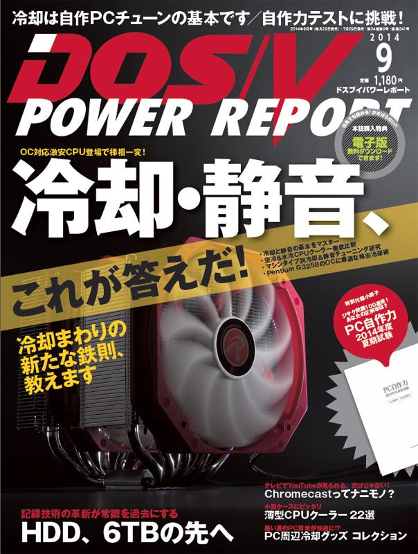 DOS/V POWER REPORT 9月号