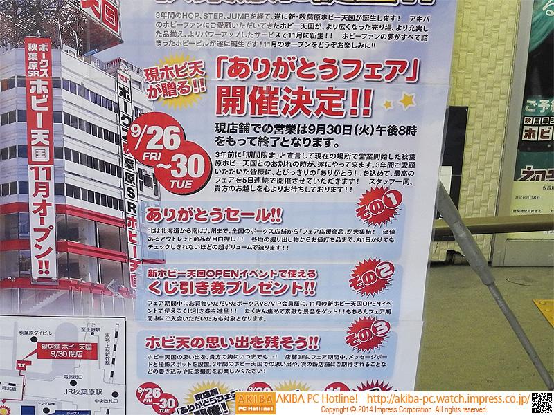 9月26日(金)~30日(火)の期間、現店舗で「ありがとうフェア」が開催。