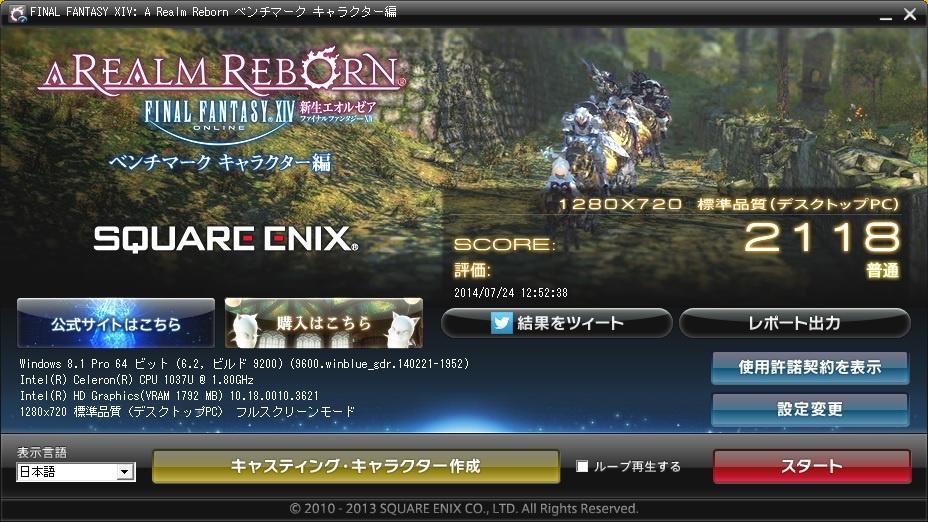ファイナルファンタジーXIV:新生エオルゼア - ベンチマーク【1280×720ドット、標準品質(デスクトップPC)】