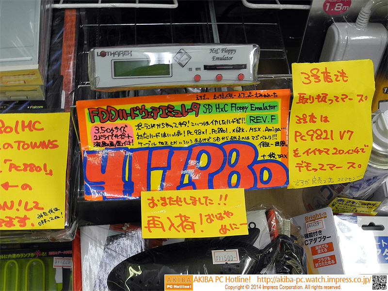 HxC Floppy Emulatorが再入荷。