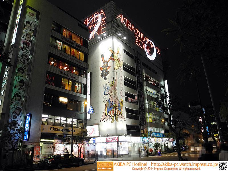 アニメイトの新店が入る「AKIBAカルチャーズZONE」。