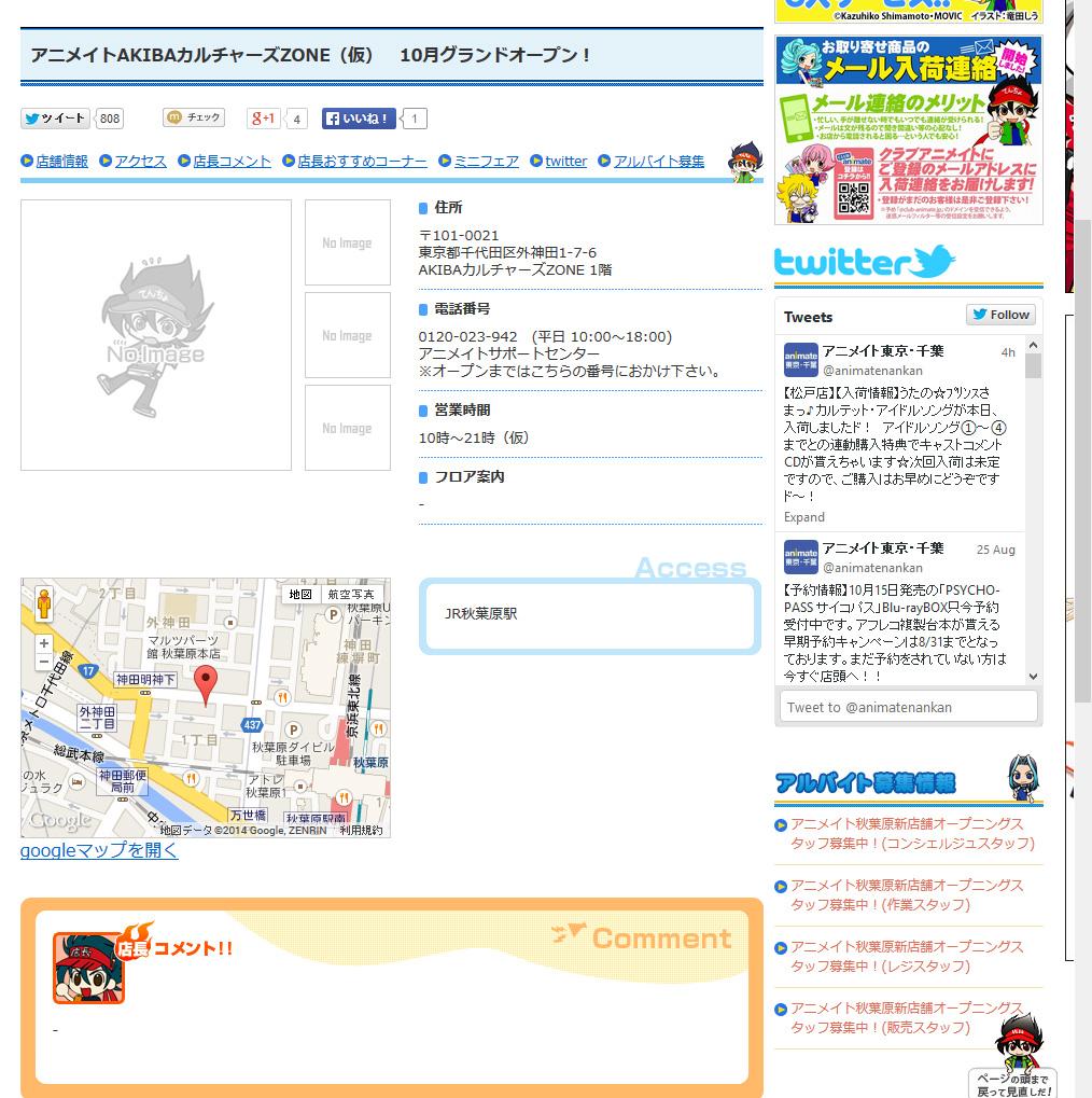 新店舗のWebページ。