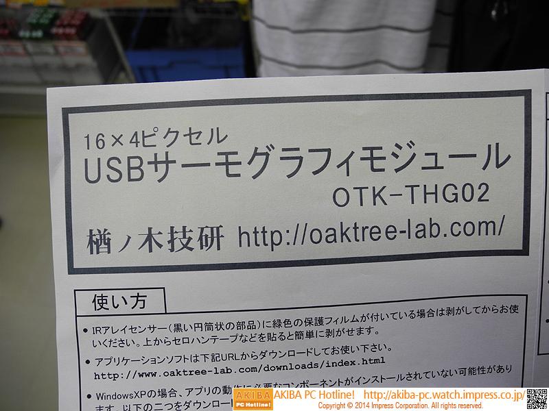 USBサーモグラフィ
