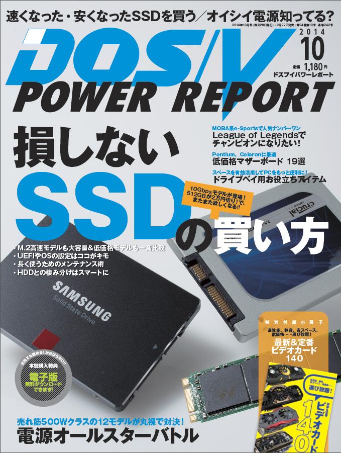 DOS/V POWER REPORT 10月号