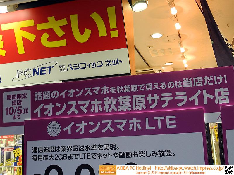「イオンスマホを秋葉原で買えるのはPCNETアキバ本店だけ」。