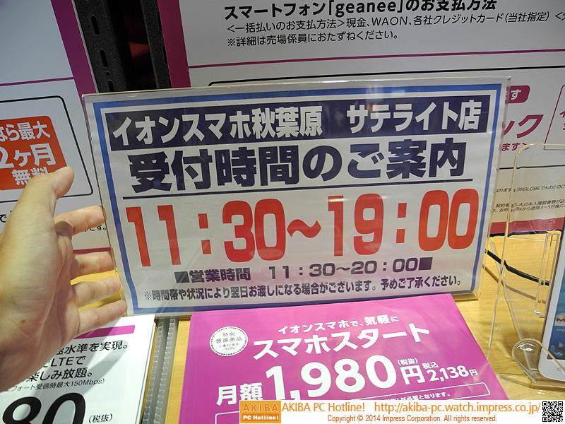 受付時間は11時30分~19時00分まで。
