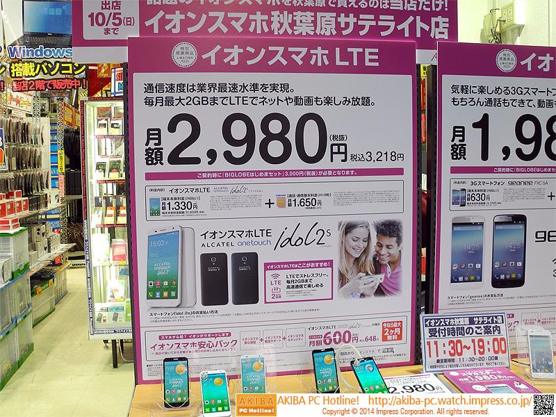 月々2,980円(税抜き)から利用できる「ALCATEL one touch idol 2 s」。