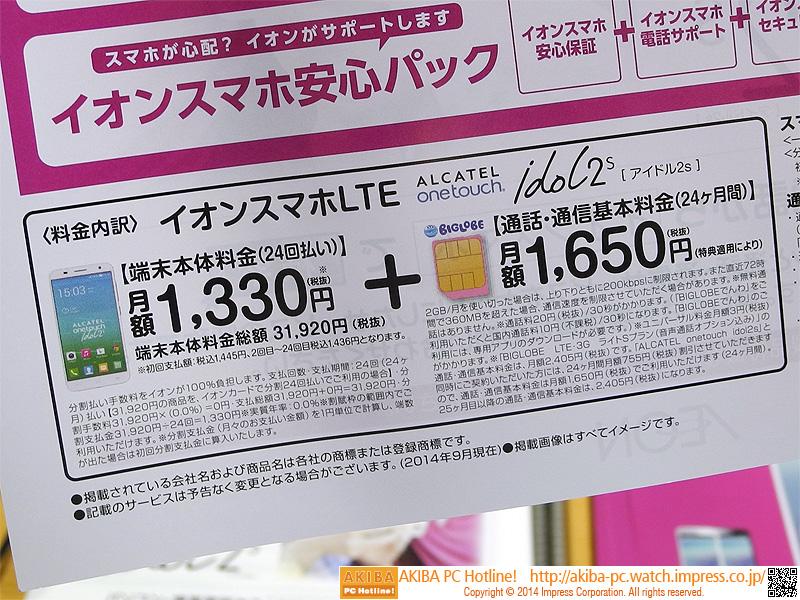 料金の内訳は端末代金1,330円(税抜き)+通信料1,650円(税抜き)。