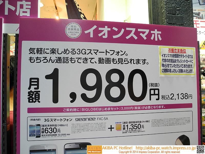 月々1,980円(税抜き)から利用できる「geanee」。