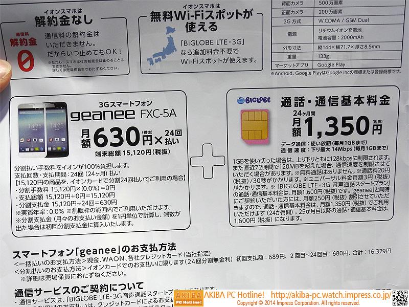 料金の内訳は端末代金630円(税抜き)+通信料1,350円(税抜き)。