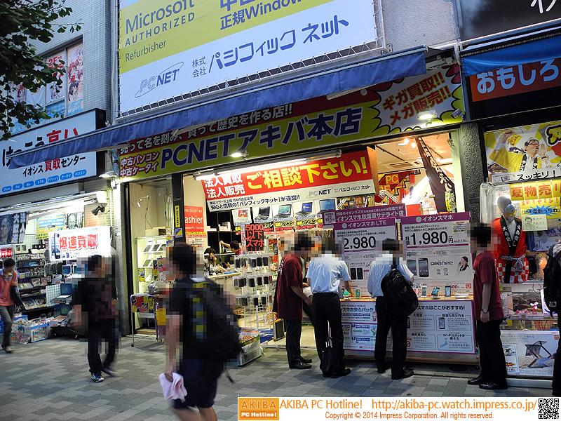 PCNETアキバ本店の店頭にコーナーがある。