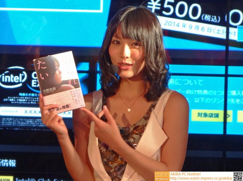 """彼女が執筆した小説「<a class="""""""" href=""""http://www.amazon.co.jp/exec/obidos/ASIN/4864722412/impresswatch-14-22/ref=nosim"""">撮られたい</a>」も会場で紹介"""