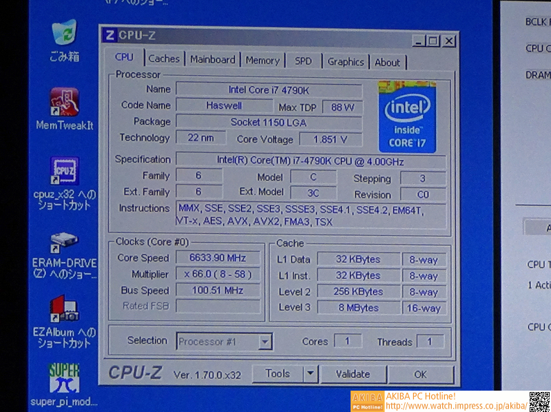 CPUは6.633GHzを達成