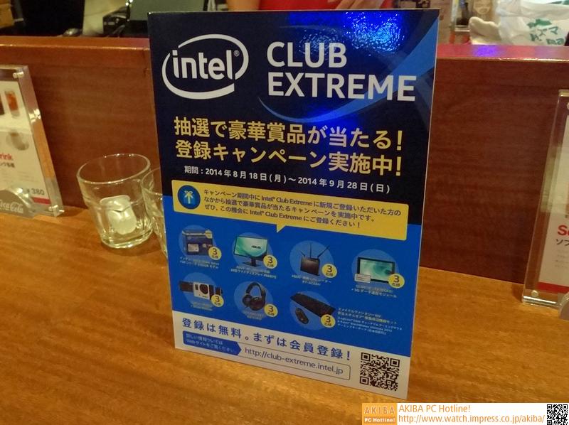 Intel Club Extremeでは入会キャンペーンも実施中