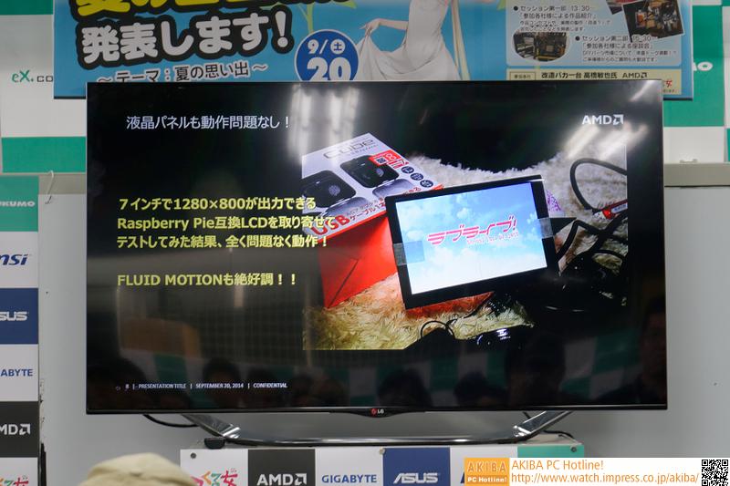 ライブ会場っぽくDisplayも埋め込もうとRaspberry Pi互換LCDを取り寄せたという