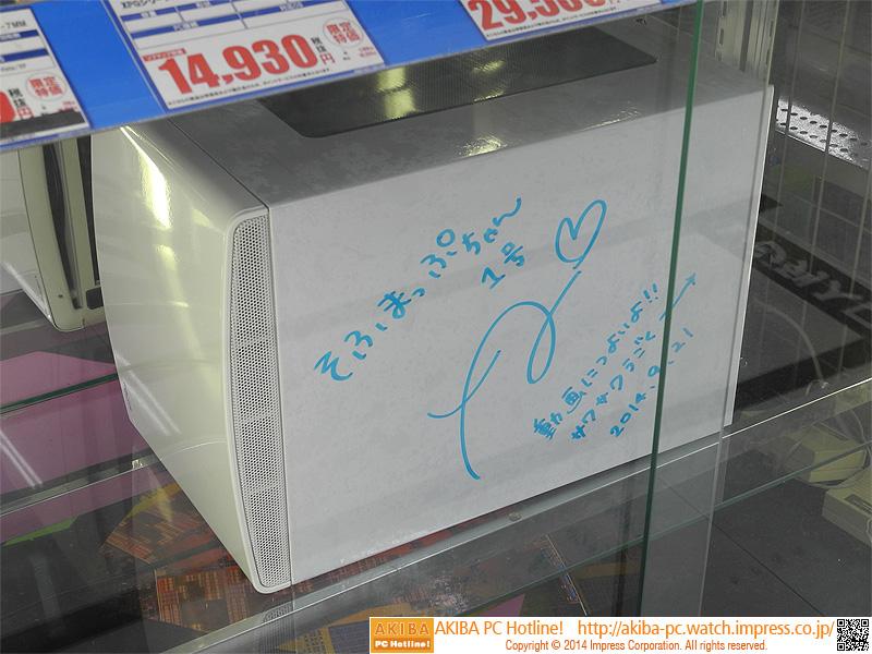 サインとコメントは天板に入っている。