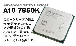 AMD A10-7850K。