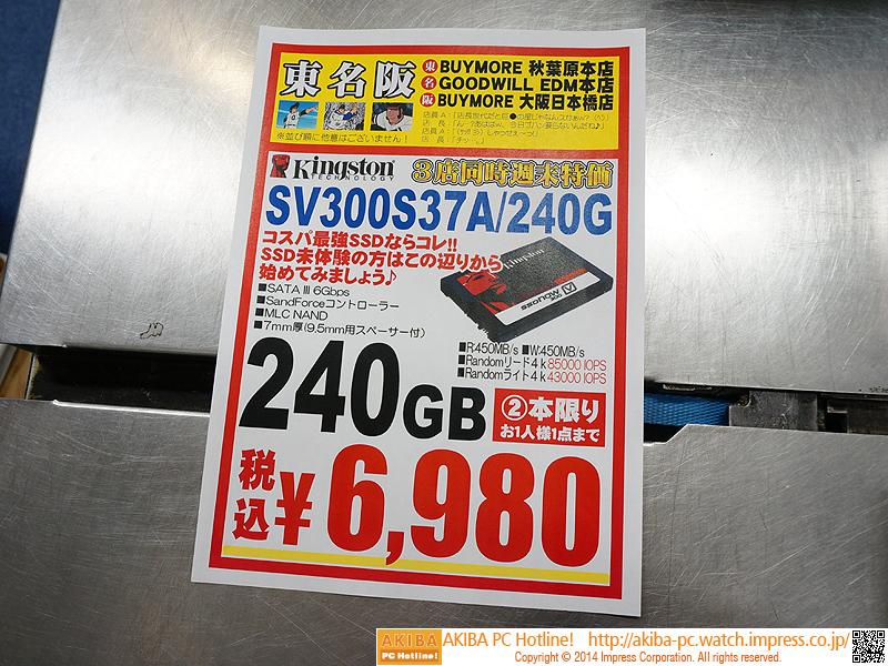 240GB SSDが限定特価で6,980円に