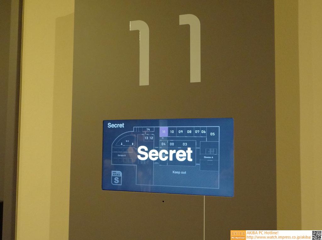 「Secret」な部屋もアリ