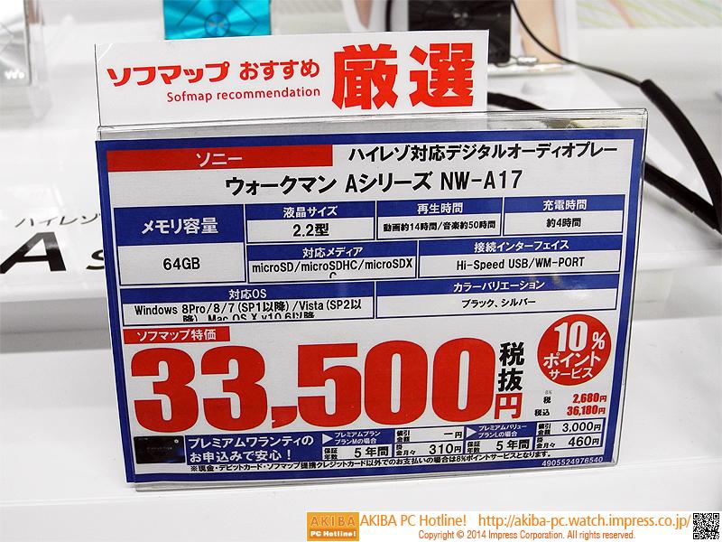 64GBモデル「NW-A17」の販売価格(税抜)。