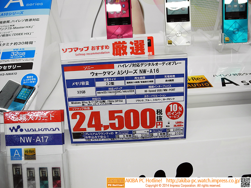 32GBモデル「NW-A16」の販売価格(税抜)。