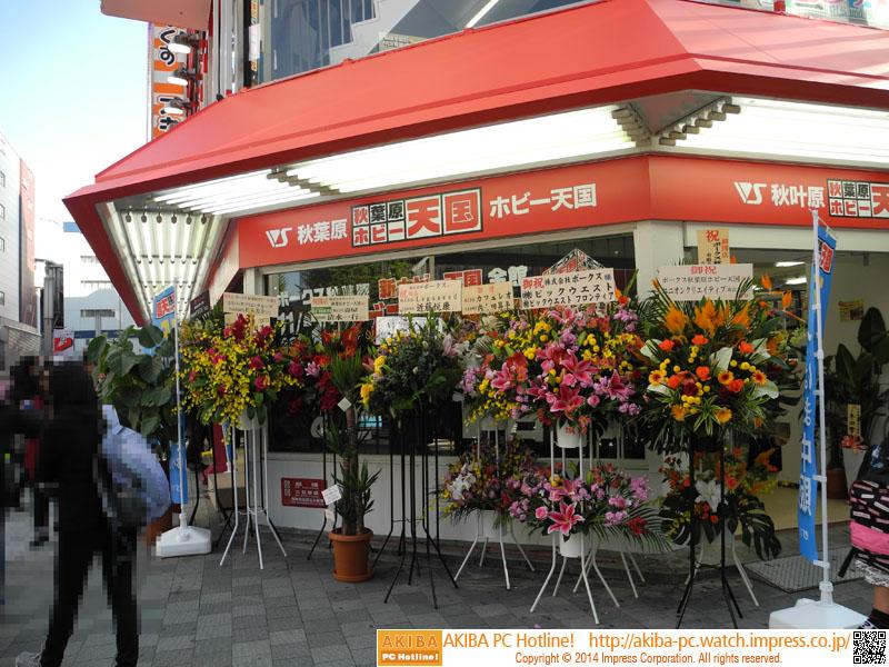 店頭には祝花が並んでいた。