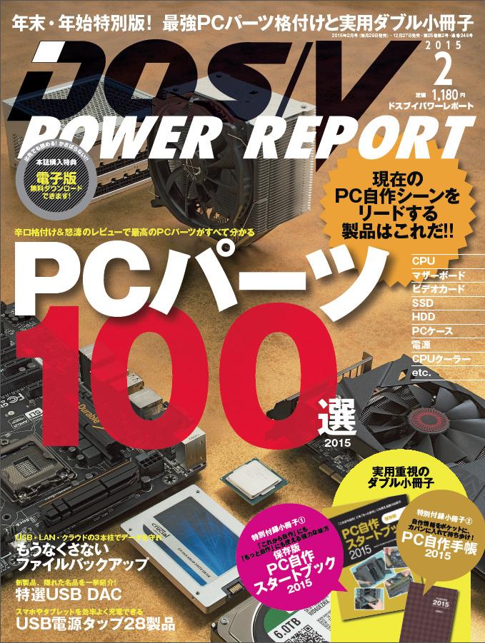 DOS/V POWER REPORT 2015年2月号
