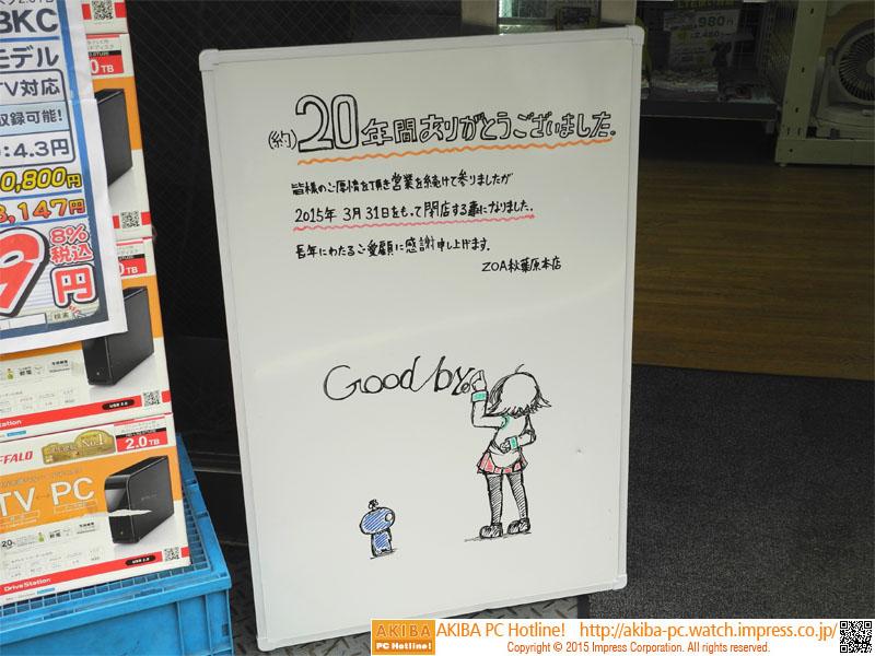 同店のマスコットキャラ「ZOAたん」(写真右)と公式キャラ「ZOAくん」(写真左)による告知