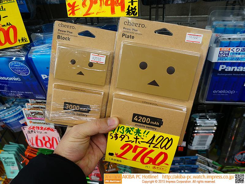"""薄型/軽量なダンボーバッテリー<br class="""""""">【関連記事】:(<a class="""""""" href=""""http://akiba-pc.watch.impress.co.jp/docs/news/news/20150114_683774.html"""">1</a>)"""