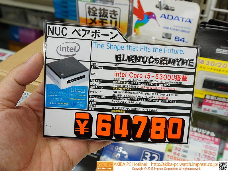 NUC5i5MYHEの税込価格