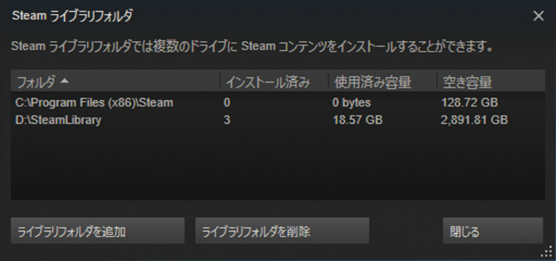 """<b class="""""""">ゲームはHDDに保存する</b><br class="""""""">Steamは設定で、ゲームをインストールするフォルダを指定できる。標準だとCドライブだけなので、大容量HDDも追加しておきたい"""