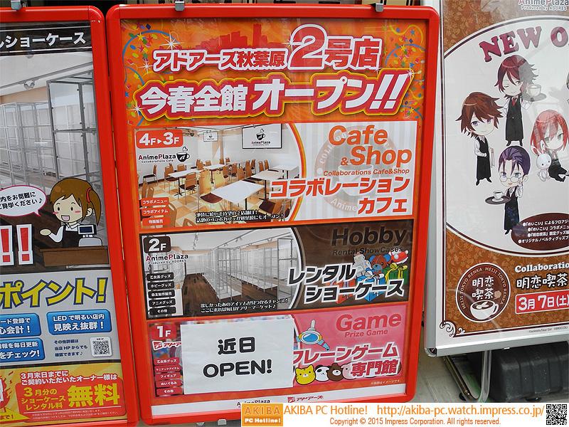 2Fがレンタルショーケース、3Fがキャラクターグッズ販売フロア、4Fがコラボカフェというフロア構成。