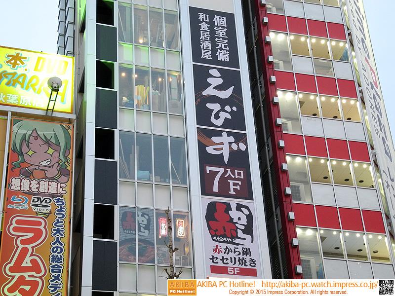 5Fより上階は居酒屋が入店予定。