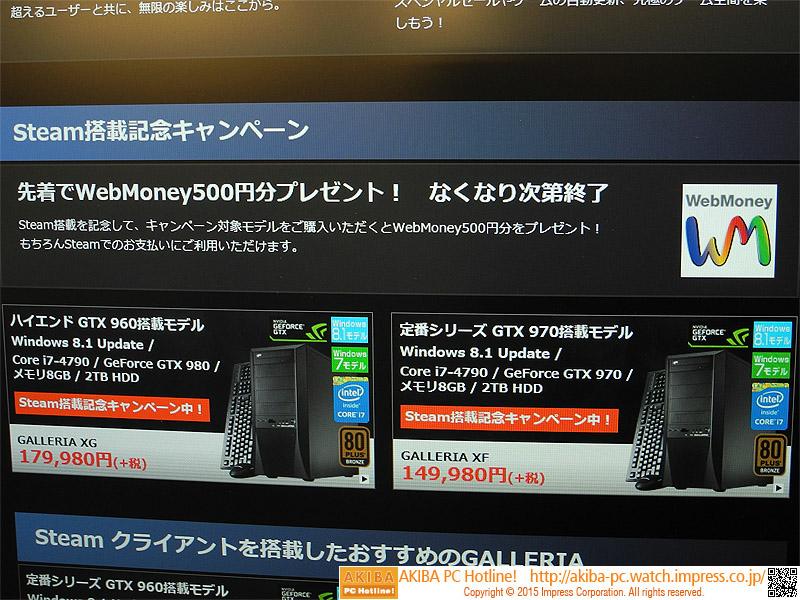GALLERIA XG/XFシリーズを注文すると、WebMoney 500円分が先着でプレゼントされるキャンペーンが実施中。