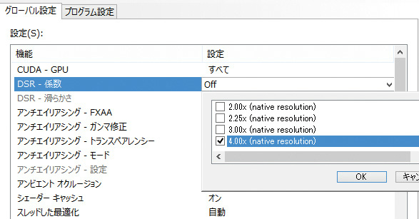 "<b class="""">4K相当の解像感を得られる</b><br class="""">NVIDIAコントロールパネルで「DSR係数」を「4.00x」に設定すると、フルHD環境でもより精細な画面が得られる"