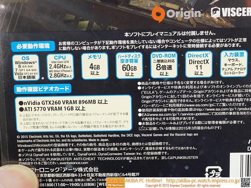 必要なストレージ容量は60GB以上