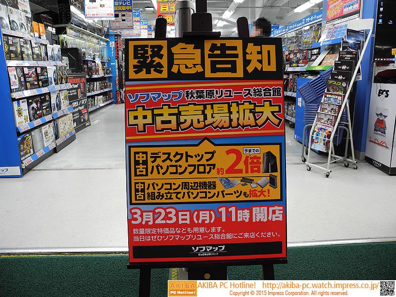 """<a class="""""""" href=""""/shop/at/kakuta_sof.html"""">ソフマップ 秋葉原 リユース総合館</a>の中古品販売コーナーが拡大。主にデスクトップPCフロアやPCパーツコーナーが増加。"""