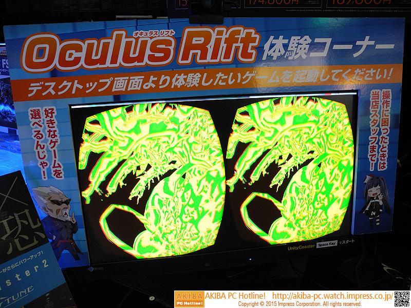 Oculus Riftで流れている映像。こちらもサイケデリックなものとなっている。