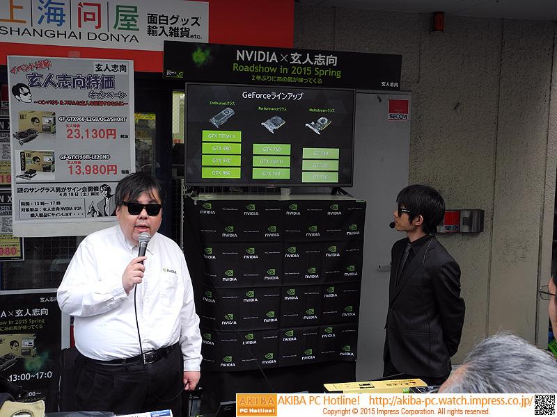 NVIDIAのスタッフ「高橋」氏がGeForce GTX TITAN XとGeForce GTX 960について解説。