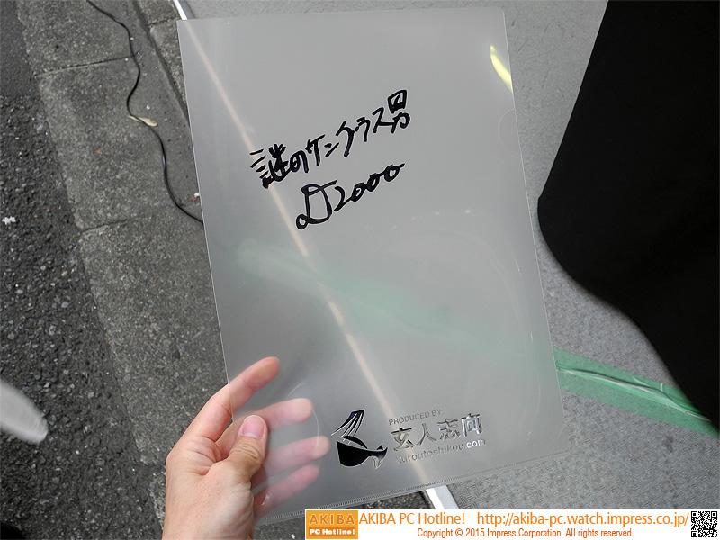 サングラス男のサイン。「D2000」は玄人志向の前身ブランドを意味しているとのこと。