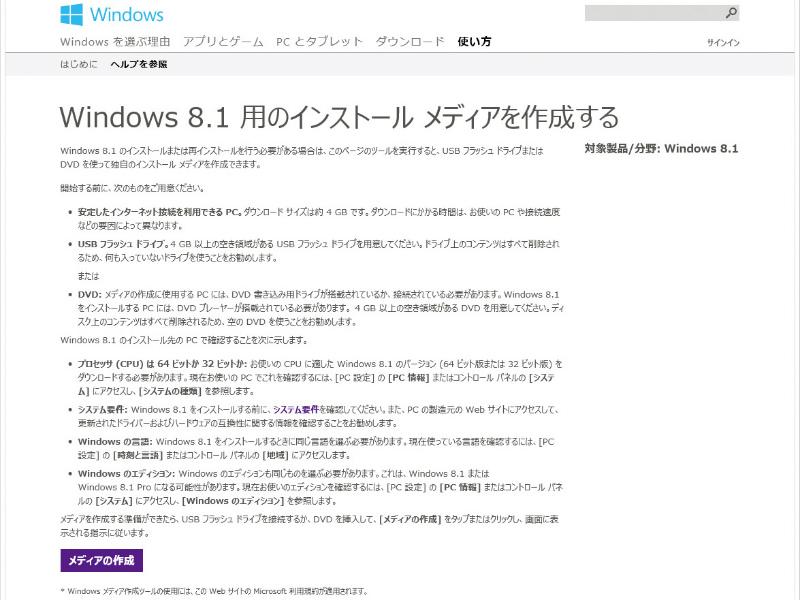 URL:http://windows.microsoft.com/ja-JP/windows-8/create-reset-refresh-media