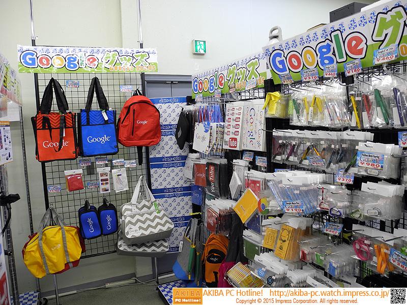 "<a class="""" href=""/shop/junk/jangle.html"">Jan-gle 秋葉原本店</a>のGoogleグッズコーナー。"