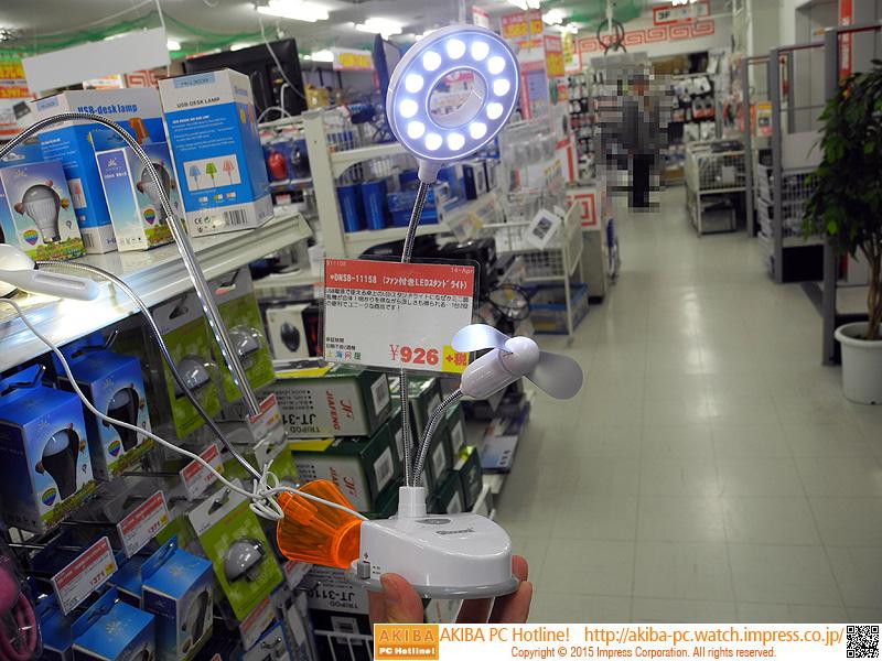 扇風機付きのUSB接続LEDライト(税抜926円)。
