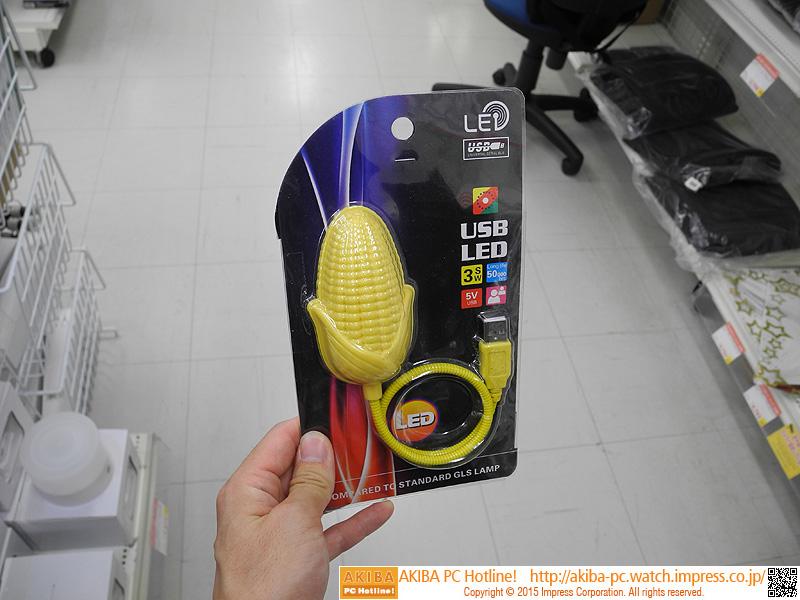 トウモロコシ型USB接続ライト(税抜186円)。