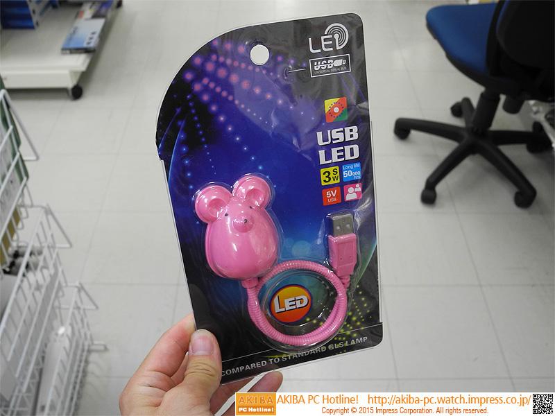 ネズミ型USB接続ライト(税抜463円)。